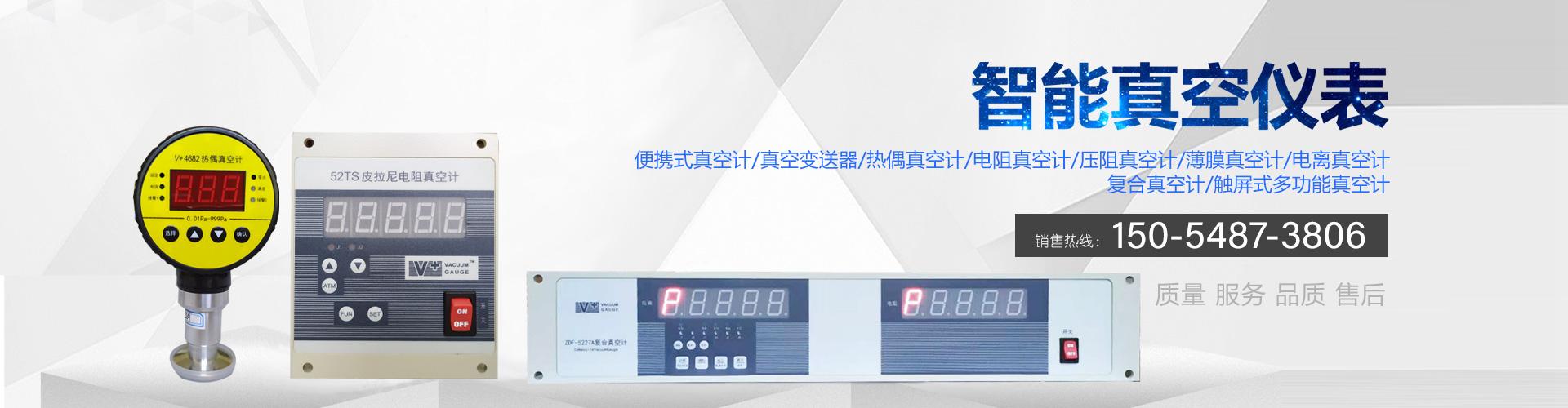 济宁晨阳真空仪器有限公司
